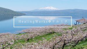 テルミナ Healing Works